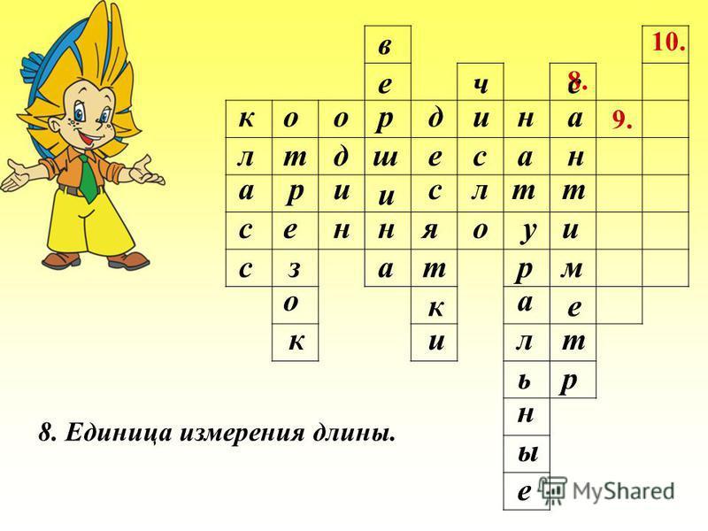 7. 8. 9. 10. 7. Название чисел, с помощью которых мы считаем предметы. к л а с с о з е р т к о о д и н в е р ш н и а е я с д т к и ч л и с о ы р а н у т ь л а н е