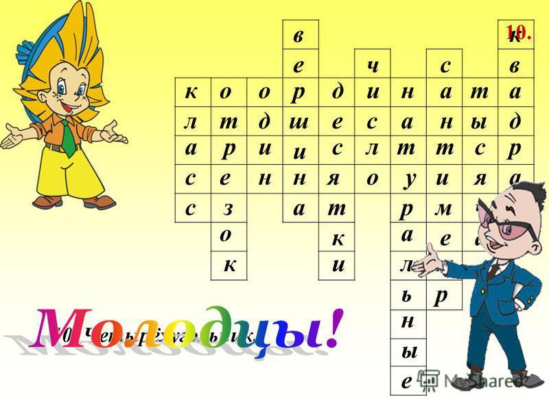 9. 10. 9. Наименьшее четырехзначное число. к л а с с о з е р т к о о д и н в е р ш н и а е я с д т к и ч л и с о ы р а н у т ь л а н е с а н т и м е т р т ы с я ч а