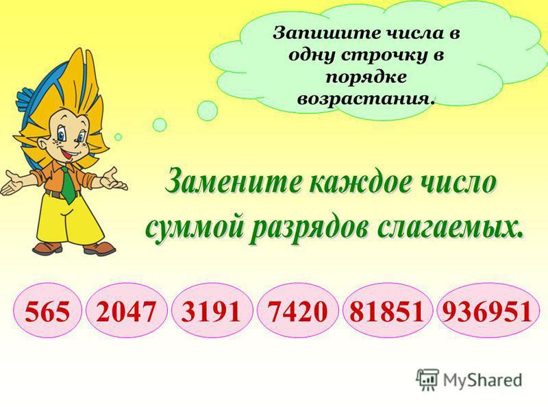 Запишите все числа в одну строчку. 565936951319181851 0247 20477420