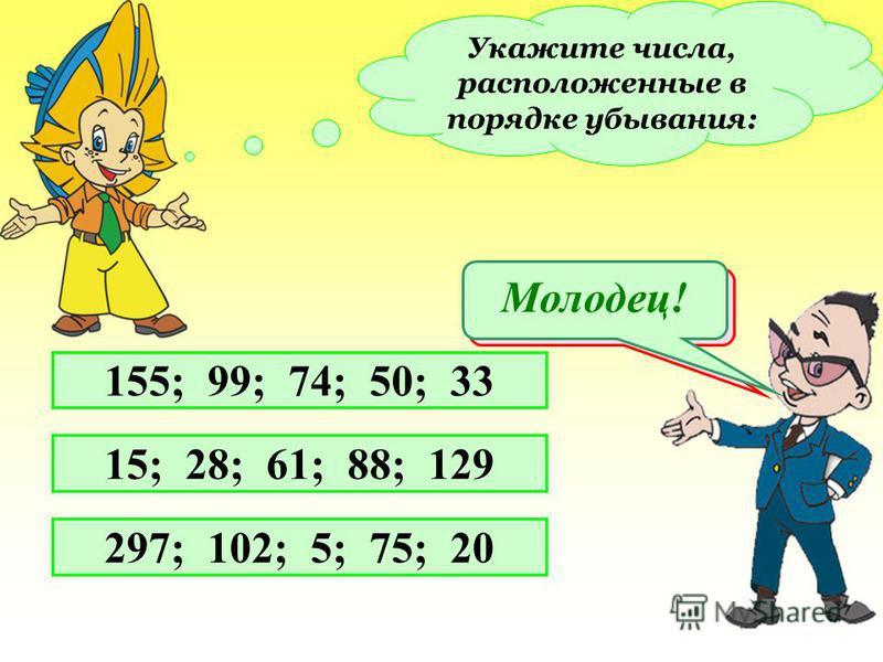 Укажите в предложенных рядах чисел натуральный ряд. 1, 3, 5, 7… 0, 1, 2, 3… 1, 2, 3, 4… Подумай! Молодец!