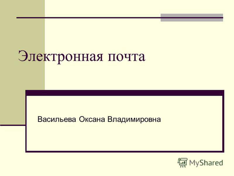 Электронная почта Васильева Оксана Владимировна