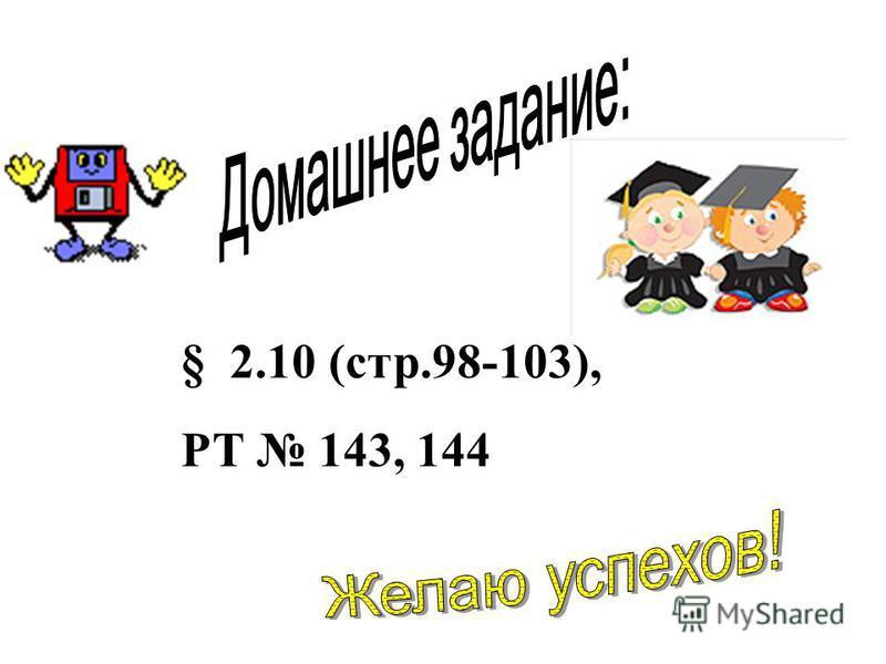 § 2.10 (стр.98-103), РТ 143, 144