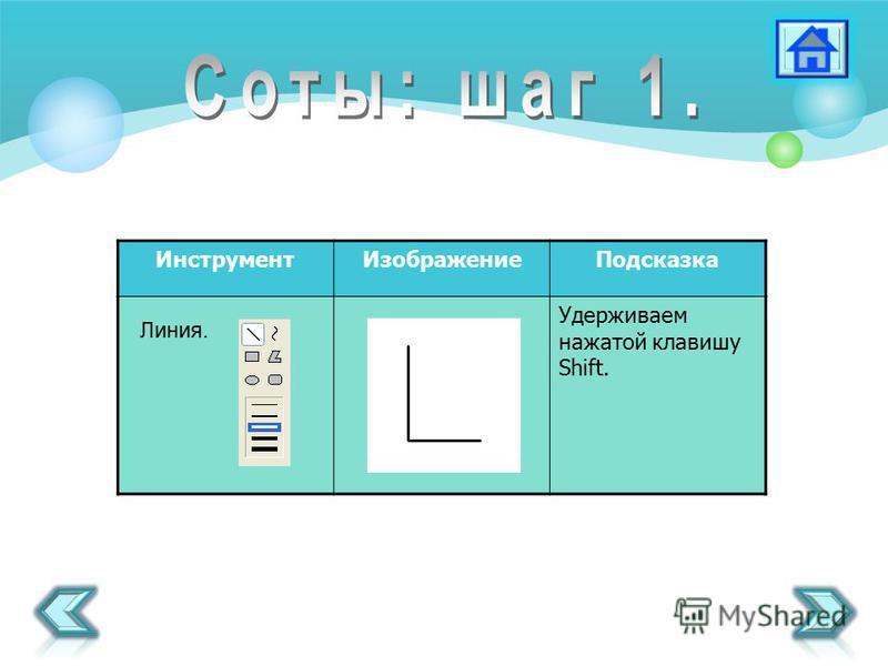 Инструмент ИзображениеПодсказка Удерживаем нажатой клавишу Shift. Линия.