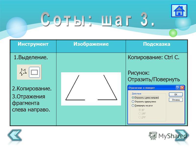 Инструмент ИзображениеПодсказка 1.Выделение. 2.Копирование. 3. Отражения фрагмента слева направо. Копирование: Ctrl C. Рисунок: Отразить/Повернуть
