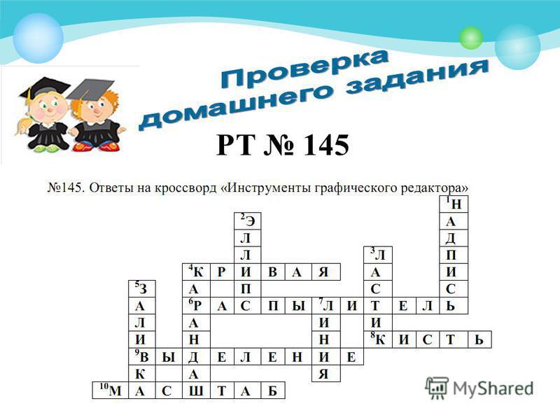 РТ 145