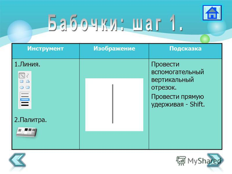 Инструмент ИзображениеПодсказка 1.Линия. 2.Палитра. Провести вспомогательный вертикальный отрезок. Провести прямую удерживая - Shift.