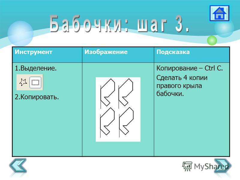 Инструмент ИзображениеПодсказка 1.Выделение. 2.Копировать. Копирование – Ctrl C. Сделать 4 копии правого крыла бабочки.