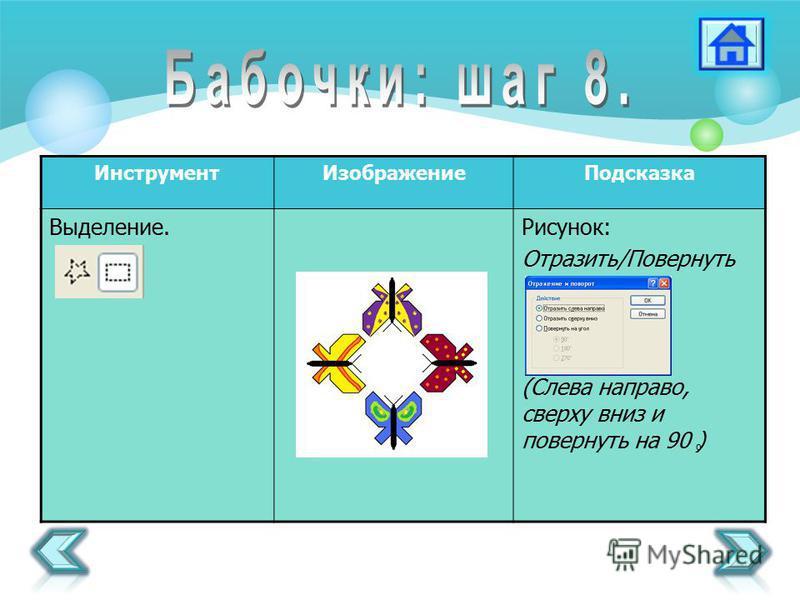 Инструмент ИзображениеПодсказка Выделение.Рисунок: Отразить/Повернуть (Слева направо, сверху вниз и повернуть на 90 ) о
