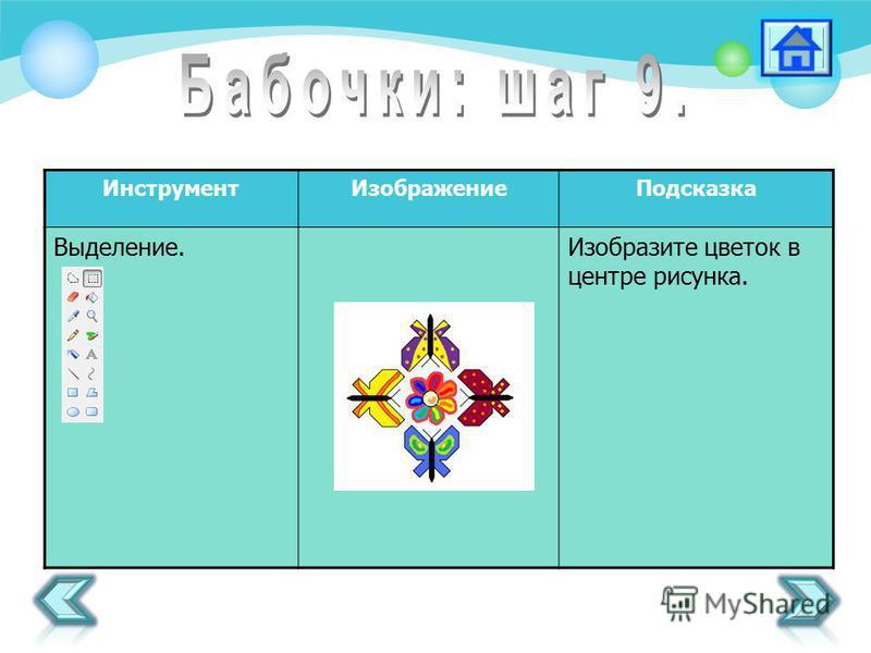 Инструмент ИзображениеПодсказка Выделение.Изобразите цветок в центре рисунка.