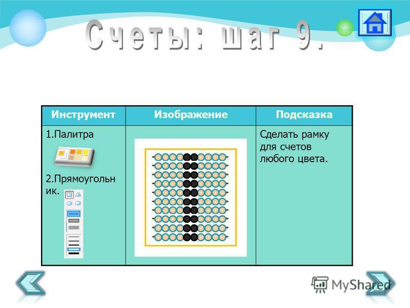 Инструмент ИзображениеПодсказка 1. Палитра 2. Прямоугольн ик. Сделать рамку для счетов любого цвета.
