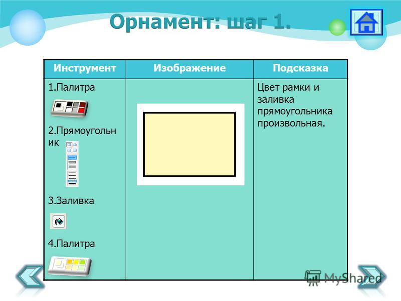 Инструмент ИзображениеПодсказка 1. Палитра 2. Прямоугольн ик 3. Заливка 4. Палитра Цвет рамки и заливка прямоугольника произвольная.