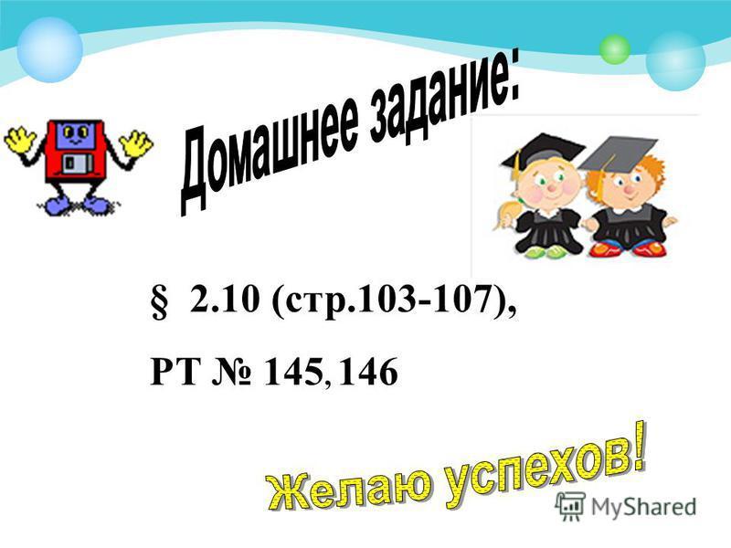 § 2.10 (стр.103-107), РТ 145, 146