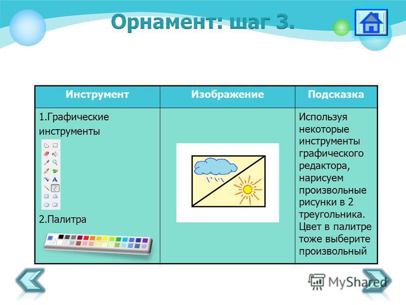 Инструмент ИзображениеПодсказка 1. Графические инструменты 2. Палитра Используя некоторые инструменты графического редактора, нарисуем произвольные рисунки в 2 треугольника. Цвет в палитре тоже выберите произвольный