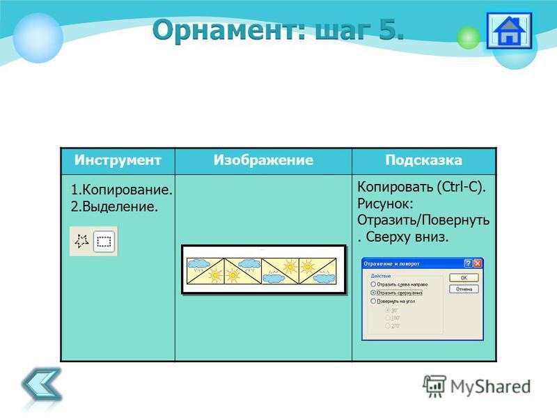 Инструмент ИзображениеПодсказка 2.Выделение. Копировать (Ctrl-C). Рисунок: Отразить/Повернуть. Сверху вниз. 1.Копирование.
