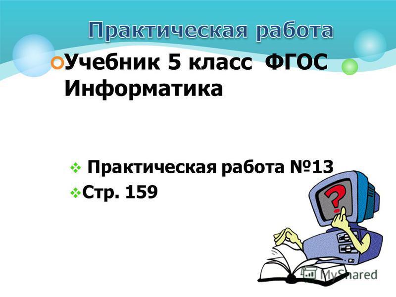 Учебник 5 класс ФГОС Информатика Практическая работа 13 Стр. 159