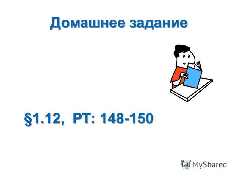 Домашнее задание §1.12, РТ: 148-150
