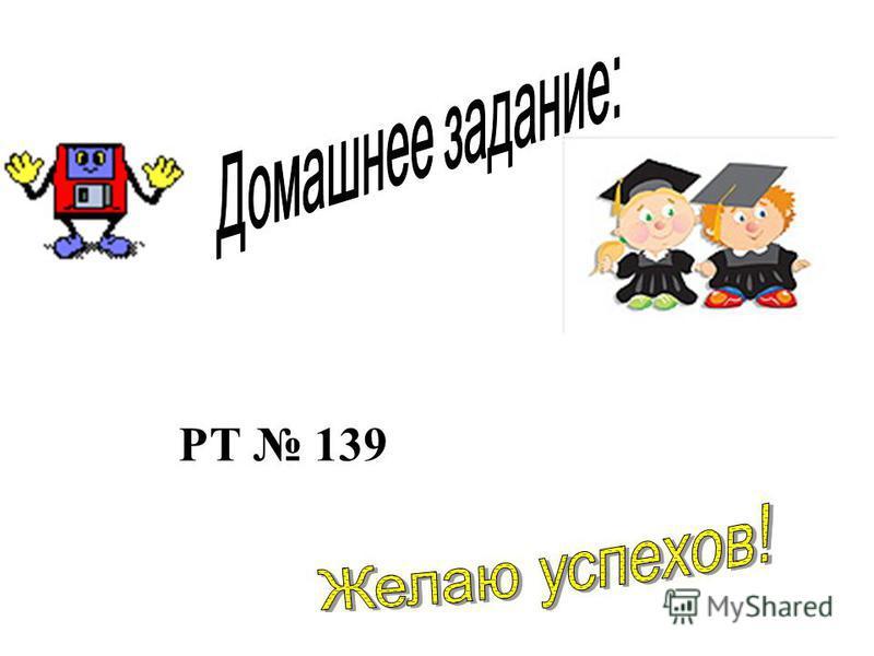 РТ 139