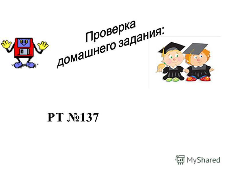 РТ 137
