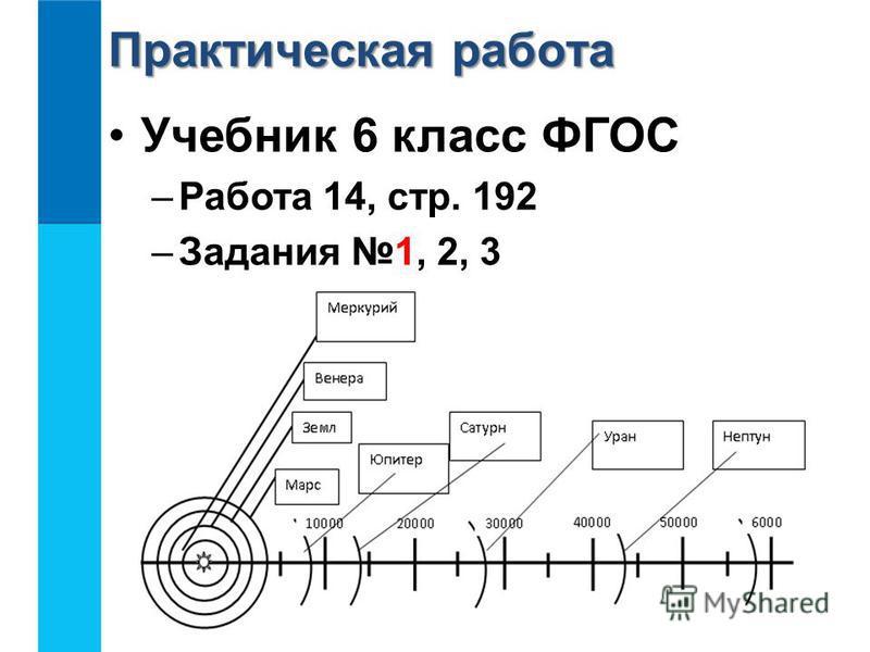 Учебник 6 класс ФГОС –Работа 14, стр. 192 –Задания 1, 2, 3 Практическая работа