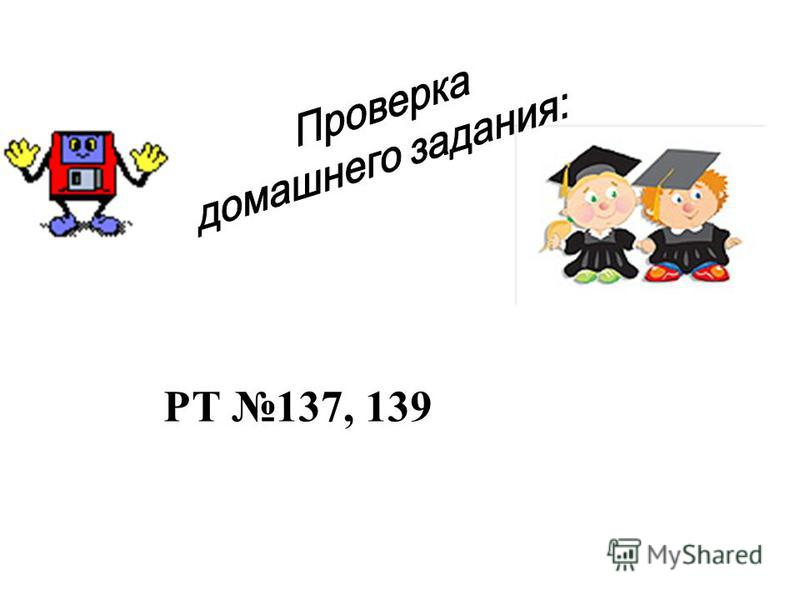 РТ 137, 139