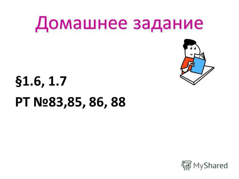 Домашнее задание §1.6, 1.7 РТ 83,85, 86, 88
