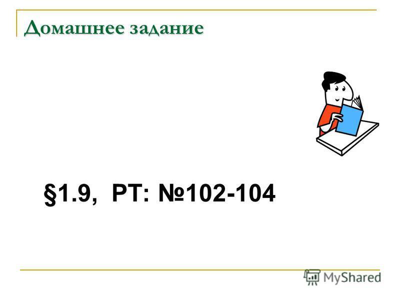 Домашнее задание §1.9, РТ: 102-104