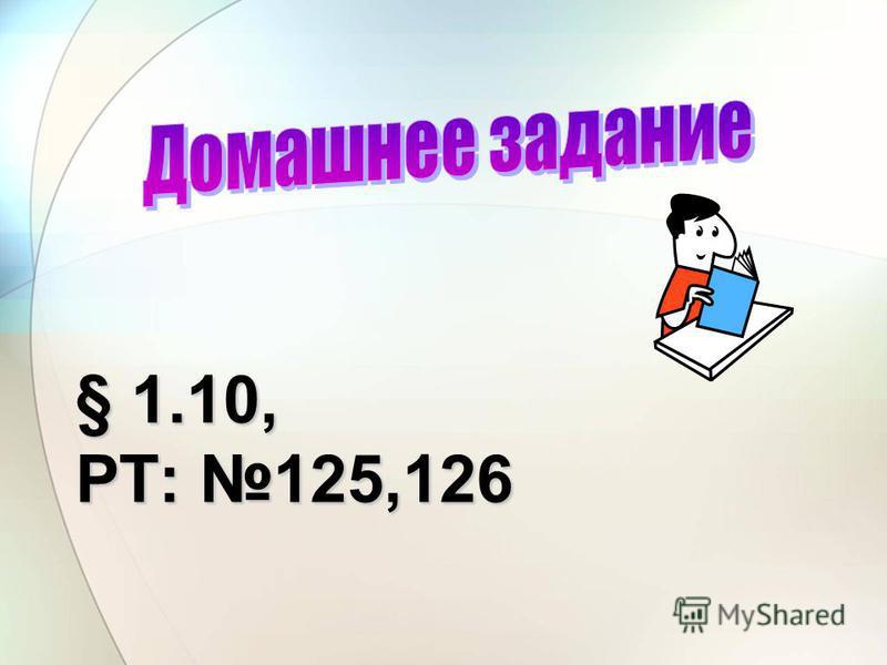 § 1.10, РТ: 125,126