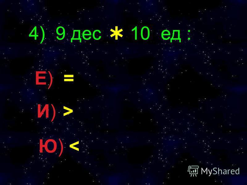 3) 50 + 20 = М) 30 Л) 70 П) 80