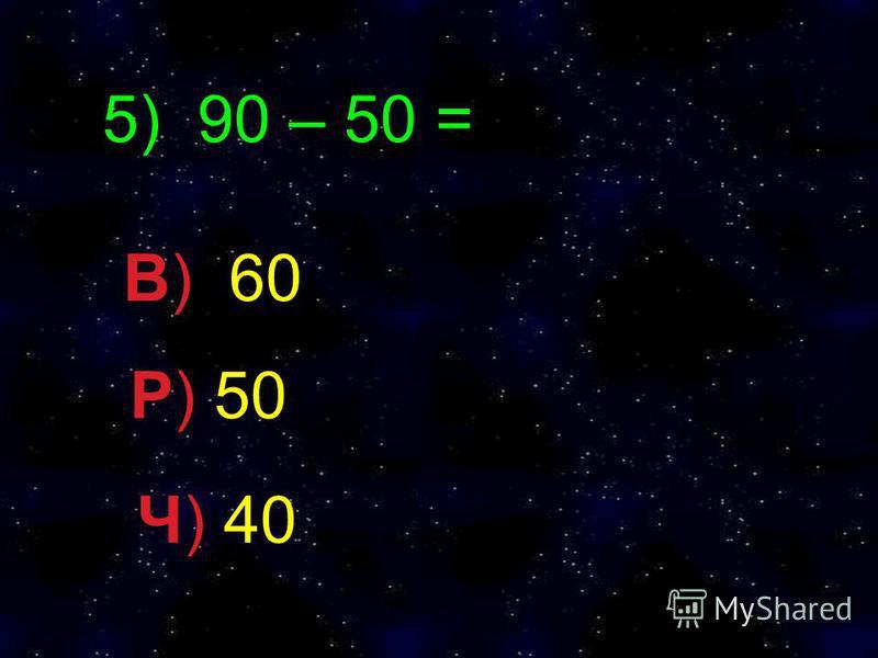 4) 9 дес 10 ед : Е) = И) > Ю) <