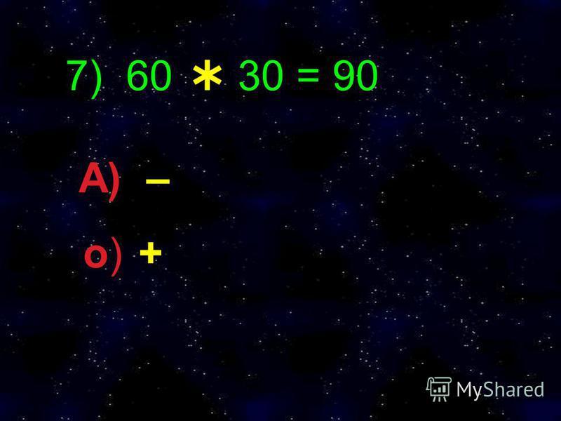 6) Найди лишнее число: Н) 9 Д) 30 С) 80