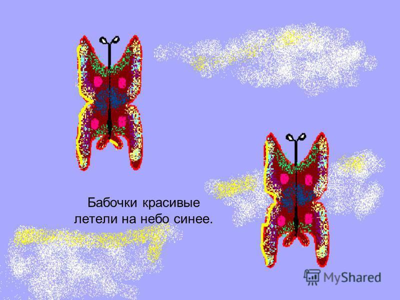 Бабочки красивые летели на небо синее.