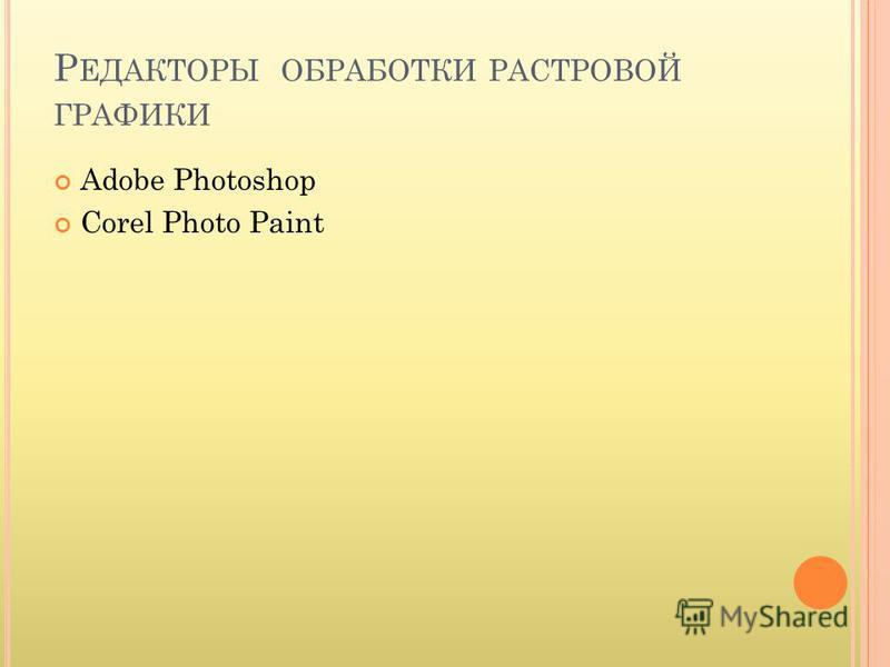 Р ЕДАКТОРЫ ОБРАБОТКИ РАСТРОВОЙ ГРАФИКИ Adobe Photoshop Corel Photo Paint