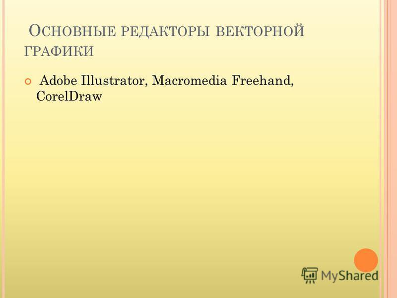 О СНОВНЫЕ РЕДАКТОРЫ ВЕКТОРНОЙ ГРАФИКИ Adobe Illustrator, Macromedia Freehand, CorelDraw