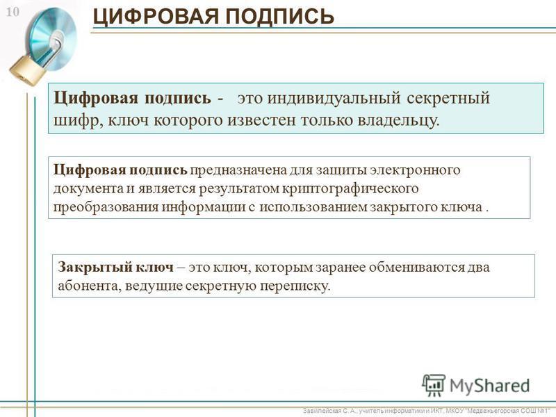 Завилейская С. А., учитель информатики и ИКТ, МКОУ