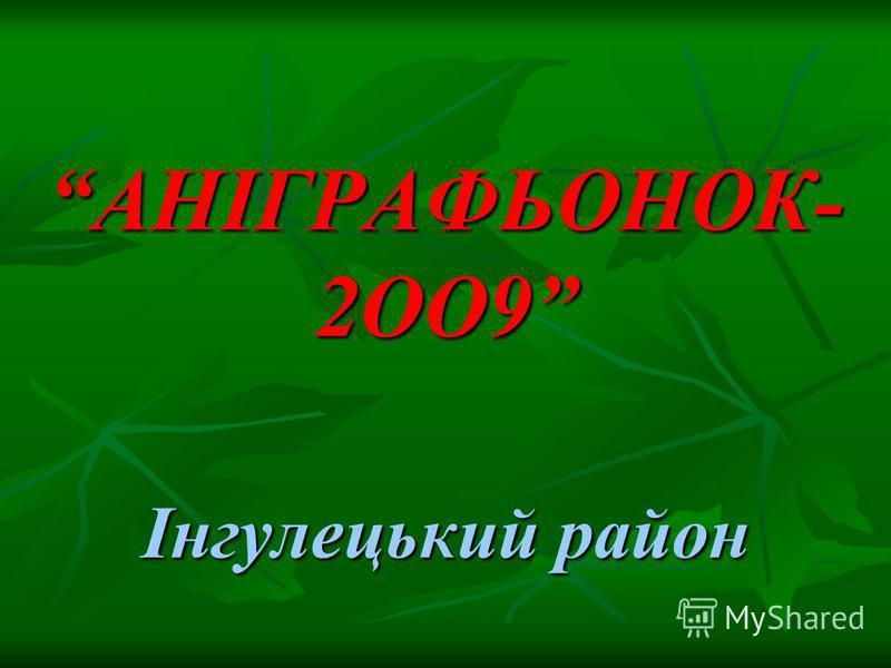 АНІГРАФЬОНОК- 2ОО9 Інгулецький район