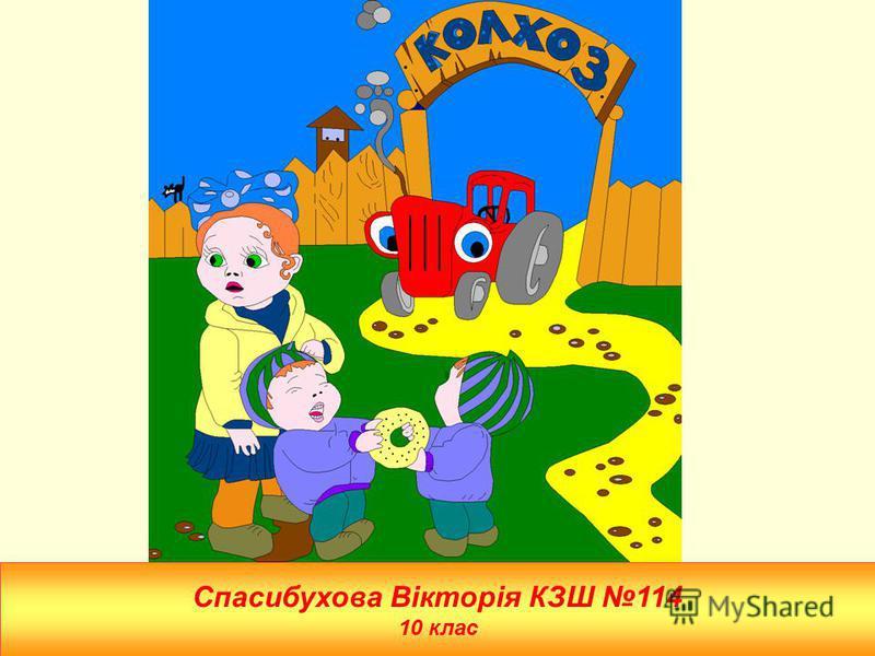 Спасибухова Вікторія КЗШ 114 10 клас