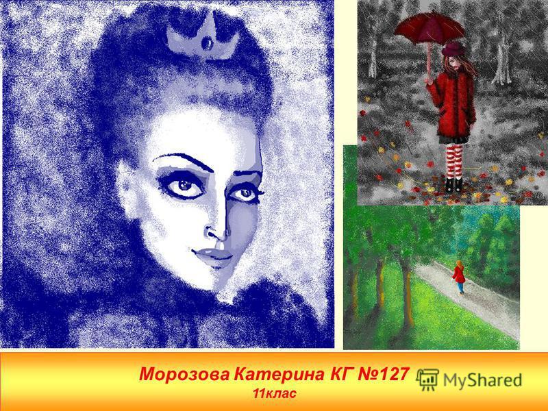 Морозова Катерина КГ 127 11клас