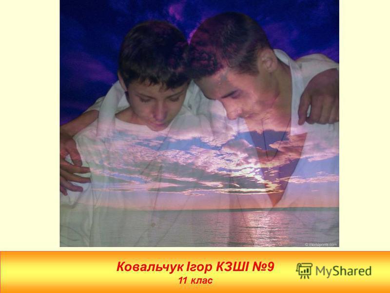 Ковальчук Ігор КЗШІ 9 11 клас