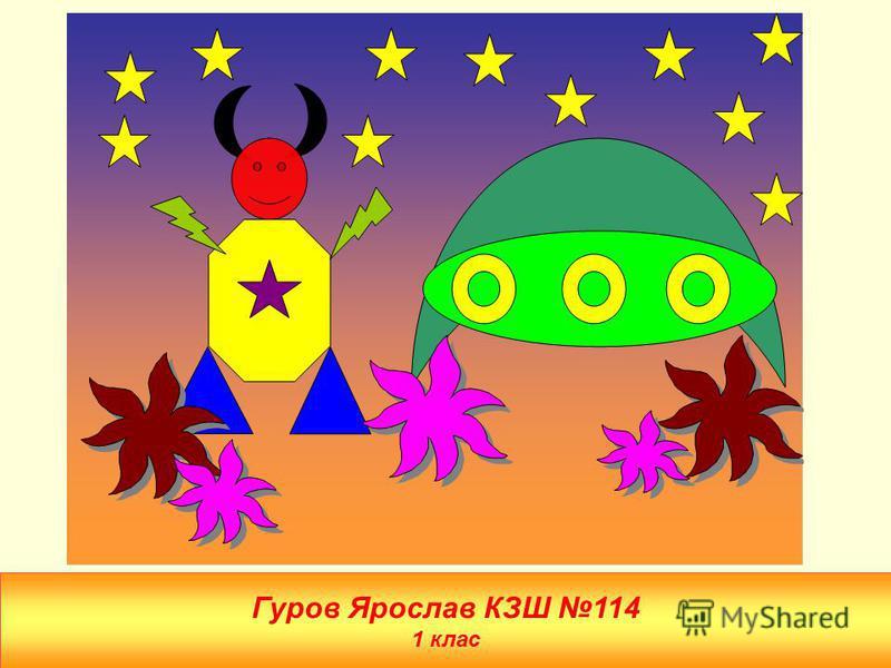 Гуров Ярослав КЗШ 114 1 клас