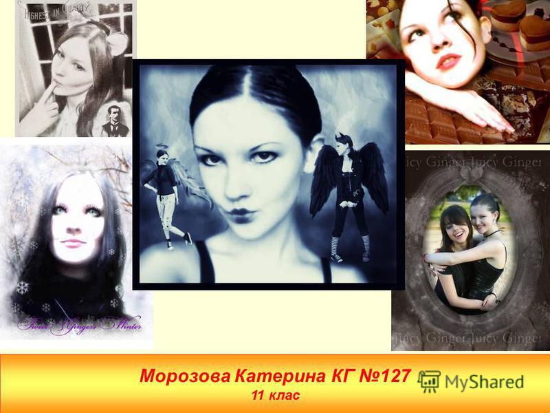 Морозова Катерина КГ 127 11 клас