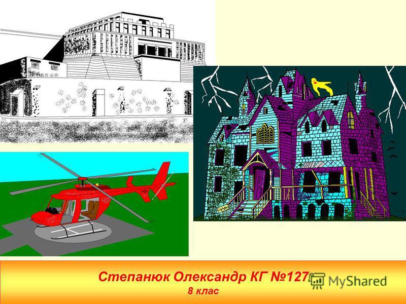 Степанюк Олександр КГ 127 8 клас