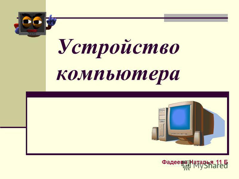 Устройство компьютера Фадеева Наталья 11 Б