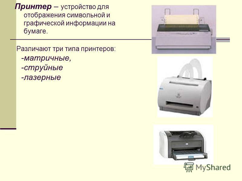 Принтер – устройство для отображения символьной и графической информации на бумаге. Различают три типа принтеров: -матричные, -струйные -лазерные