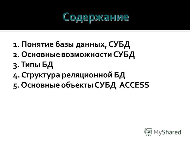 1. Понятие базы данных, СУБД 2. Основные возможности СУБД 3. Типы БД 4. Структура реляционной БД 5. Основные объекты СУБД ACCESS