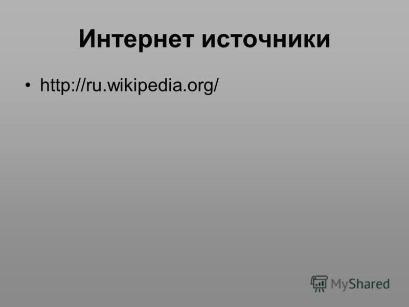Интернет источники http://ru.wikipedia.org/