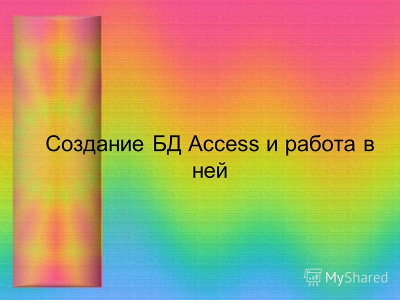 Создание БД Access и работа в ней