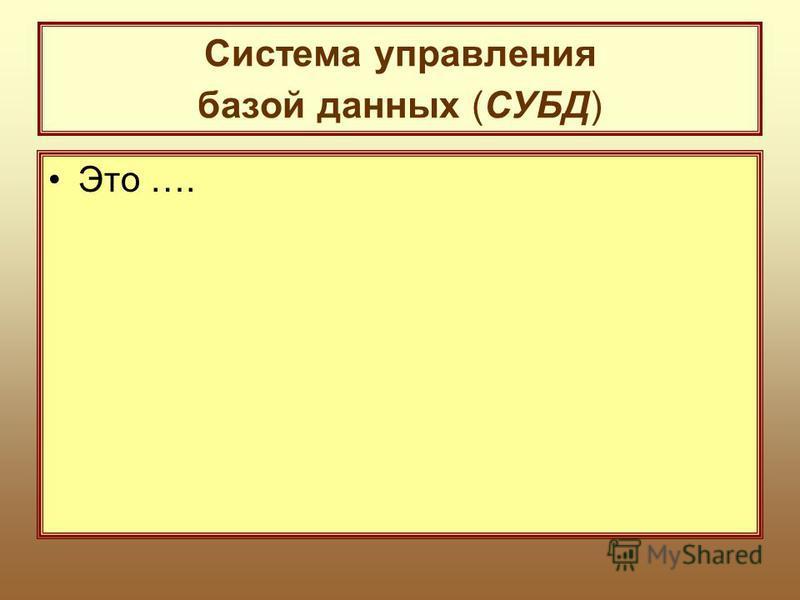 Система управления базой данных (СУБД) Это ….