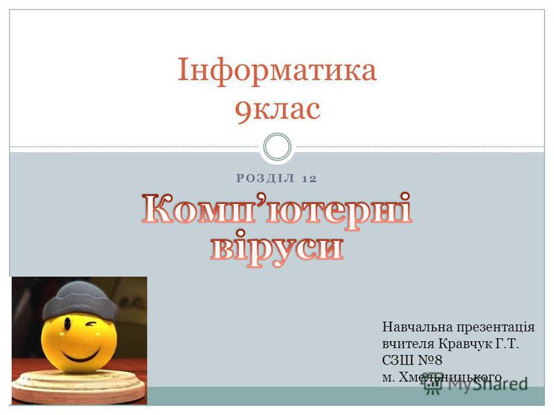 Інформатика 9клас Навчальна презентація вчителя Кравчук Г.Т. СЗШ 8 м. Хмельницького