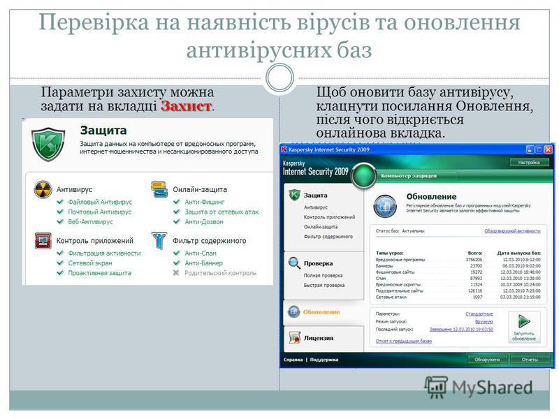 Перевірка на наявність вірусів та оновлення антивірусних баз Захист Параметри захисту можна задати на вкладці Захист. Щоб оновити базу антивірусу, клацнути посилання Оновлення, після чого відкриється онлайнова вкладка.