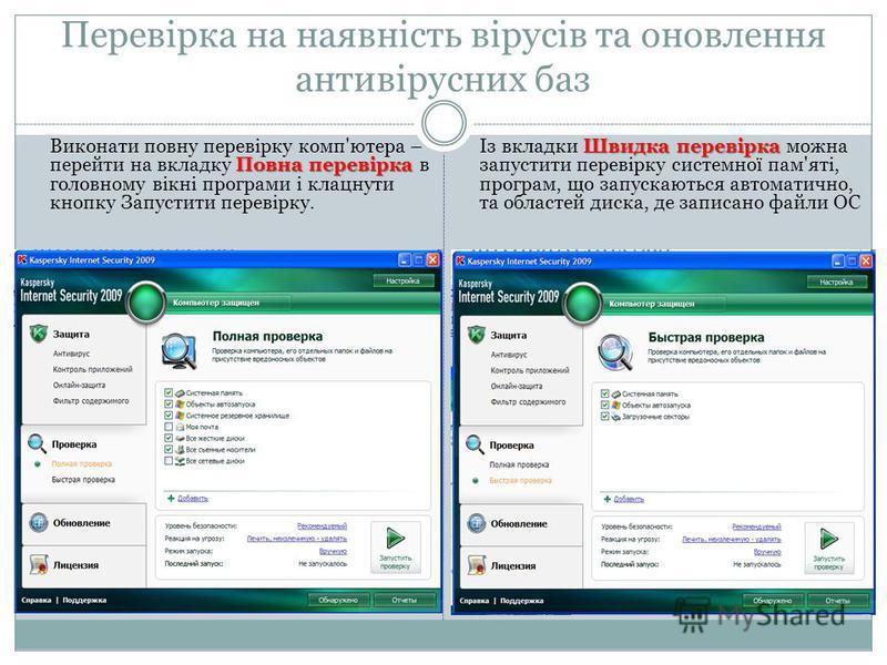 Перевірка на наявність вірусів та оновлення антивірусних баз Повна перевірка Виконати повну перевірку комп'ютера – перейти на вкладку Повна перевірка в головному вікні програми і клацнути кнопку Запустити перевірку. Швидка перевірка Із вкладки Швидка